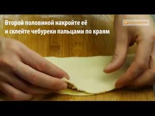 Рецепт-находка! Очень сочные и хрустящие домашние чебуреки