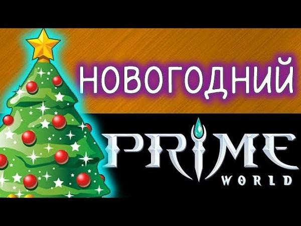 Prime world Самый новогодне мандариновый стрим Nival Stream