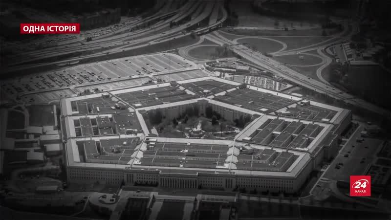 У жовтні 1943 року військове відомство США наважилося на експеримент