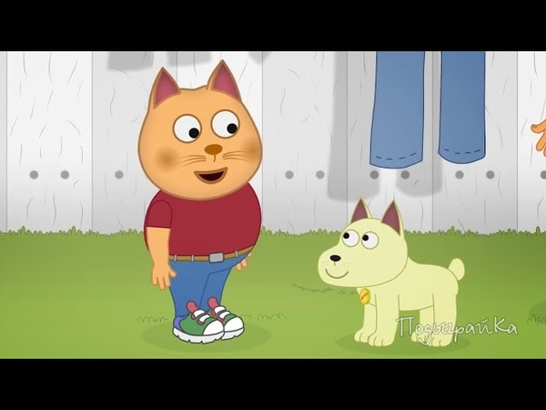 Брюс и Стивен. Стивен потерял щенка! ПодыграйКа.