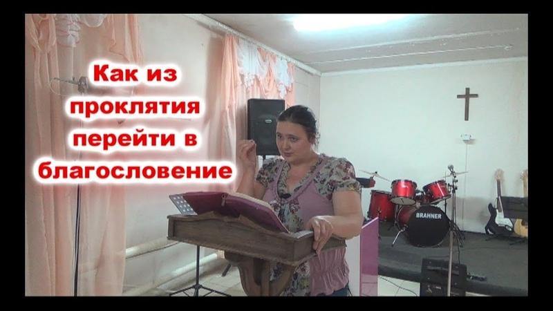 Лариса Шугурова Как из проклятия перейти в благословение Церковь Живое слово г. Кузнецк