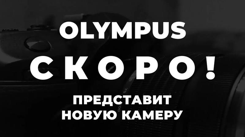 Скоро! - новая камера Olympus OM-D