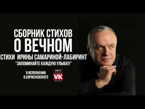 Стих Ирины Самариной-Лабиринт Запоминайте каждую улыбку... в исполнении Виктора Корженевского