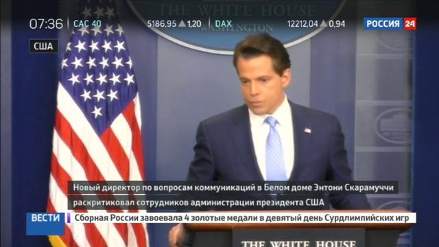 Новости на Россия 24 • Энтони Скарамуччи влез в новый скандал с представителями СМИ