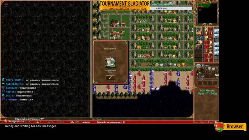Heroes 3. SoD. Browser vs Timbuktu. 1/2 High Bracket. Arena FBA. Турнир Гладиатор!
