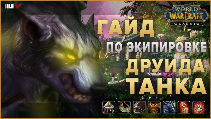 Гайд по экипировке Друида ТАНКА Druid Feral Tank World of Warcraft Classic