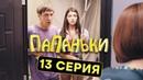 ▲ «Папаньки» | 13 серия