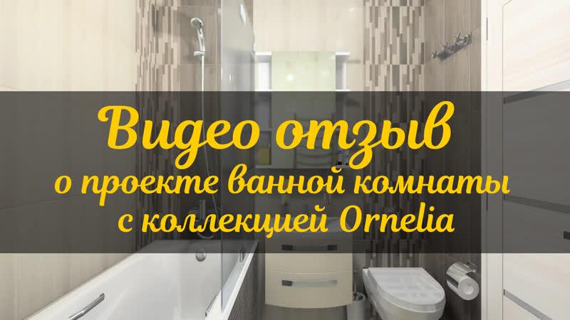 Видео отзыв о завершенном проекте ванной комнаты с коллекцией плитки Ornelia (Paradyz)