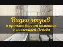 Видео отзыв о завершенном проекте ванной комнаты с коллекцией плитки Ornelia Paradyz