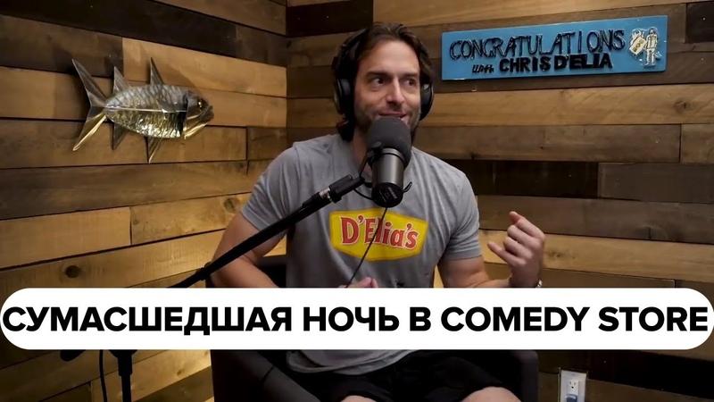 Крис Делия о сумасшедших вечеринках в Comedy Store