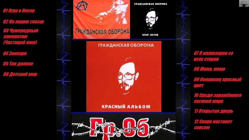Гражданская оборона - Красный альбом (Full album) 1987
