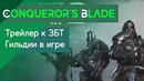 Conqueror`s Blade ЗБТ на Старт! Гильдии в игре Trailer by Fred