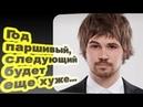 Вася Обломов - Год паршивый, следующий будет еще хуже... 24.12.18