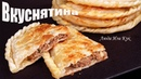 Вкуснейшие ЛЕПЕШКИ с МЯСОМ и КАРТОШКОЙ Быстро Просто Сытно ЛЮДА ИЗИ КУК китайская кухня идеи с мясом