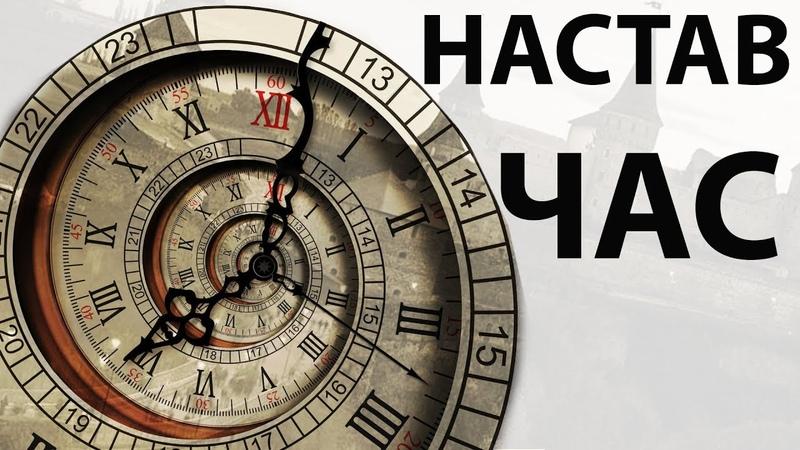 ВЕЛИКЕ ПОВЕРНЕННЯ 2018 УКРАЇНА Час Time Історія History Місто City Село Україна Ukraine SV Україна