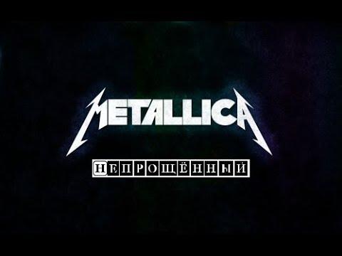 Metallica The Unforgiven Непрощённый на русском НЕ ДОСЛОВНЫЙ ПЕРЕВОД