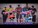 Прогноз на Даллас - Лос-Анджелес, на Динамо - Локо, на НХЛ и МХЛ