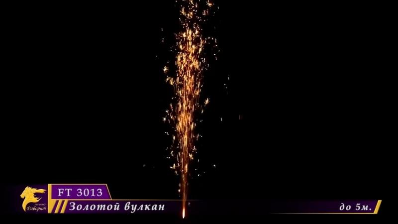 Фонтан FT 3013 Золотой вулкан