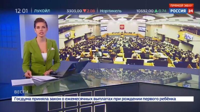 Новости на Россия 24 • Госдума узаконила демографические инициативы президента и увеличила выплаты по европротоколу