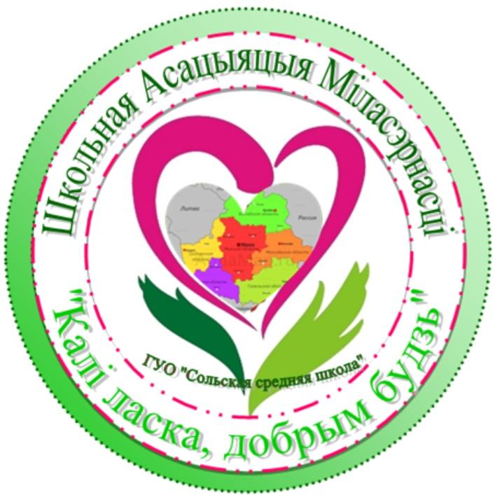 Школьная Ассоциация Милосердия