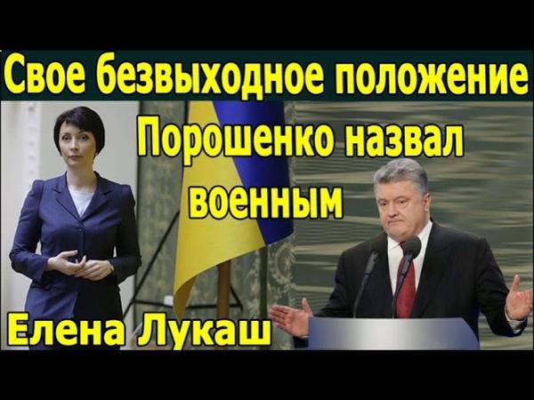 Лукаш. Фатальное поражение Порошенко. Свое безвыходное положение, он назвал военным.