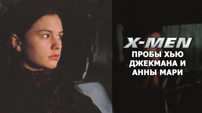 Люди Икс - Пробы Хью Джекмана и Анны Мари [Русские Субтитры]