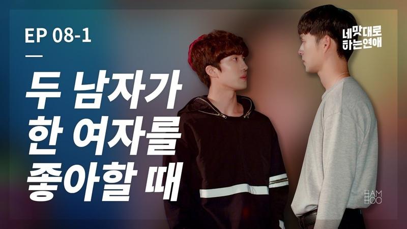 [ENG SUB]와인에 빠져버린 수탉, 코코뱅 [웹드라마_네 맛대로 하는 연애] - EP.08-1