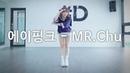 [ kpop ] Apink (에이핑크) - Mr.Chu (미스터츄) Dance Cover (DPOP Dance Cover)