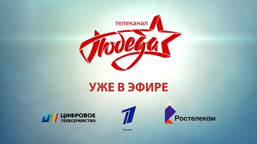 Запущен новый телеканал о Великой Отечественной войне 1941–1945 годов — «ПОБЕДА»