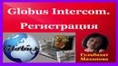 Globus Intercom . Регистрация