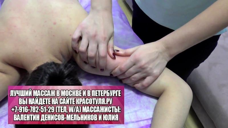 Как сделать красивые руки, подтянуть кожу на плечах девушке, женщине. Хороший антицеллюлитный массаж проблемных зон в Москве и Петербурге.