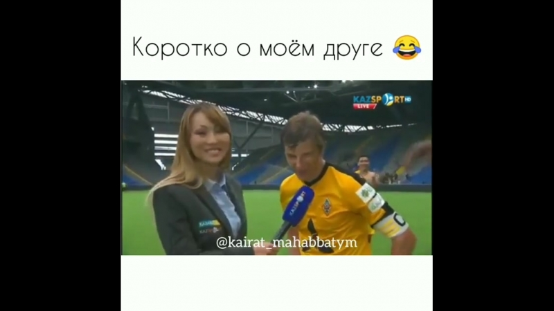 Kairat_mahabbatymТы знаешь кого отметить.🤣 kairatmahabbatym fckairat kairat almaty football uefa arshavin аршавин