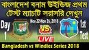 Bangladesh vs Windies Live, 1st Test | Day 1 | 22-11-2018 | বাংলাদেশ-উইন্ডিজ টেস্ট ম্যাচ সর