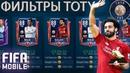 Миллионные Фильтры TOTY Fifa Mobile 19