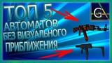 ТОП 5 автоматов без визуального приближения в КОНТРА СИТИ