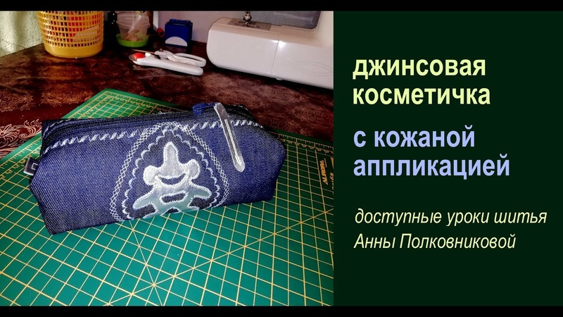 сумки своими руками джинсовая косметичка с кожаной аппликацией
