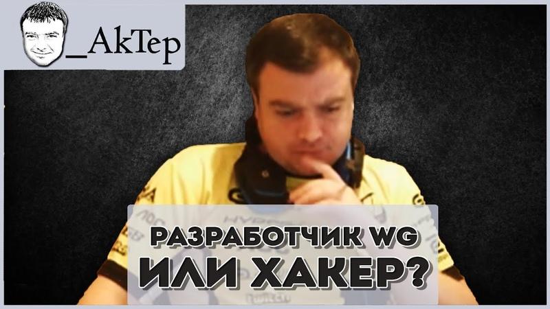 Разработчик WG или Хакер