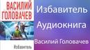 Василий Головачев - Избавитель. Книга 2. Глава 1-17. Спасатели Веера Миров
