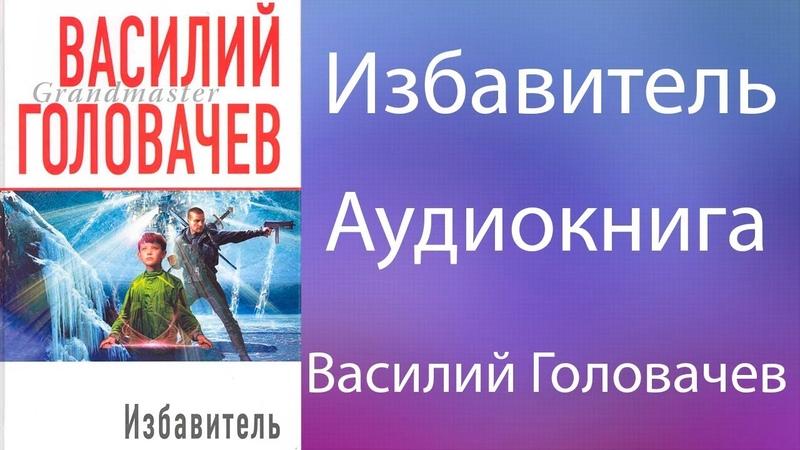Василий Головачев Избавитель Книга 2 Глава 1 17 Спасатели Веера Миров