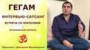 Гегам. ИНТЕРВЬЮ-САТСАНГ в студии со зрителями 11.02.19.