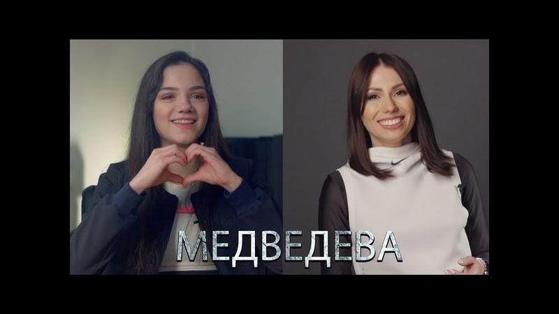 Евгения МЕДВЕДЕВА о Загитовой, жалости к себе и Канаде | COMMANDOS