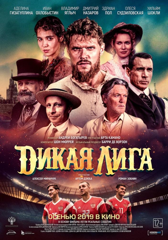 Фильм «Дикая Лига» презентуют на 108 Российском кинорынке