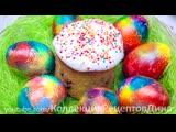 Как покрасить яйца на Пасху - 2 интересных способа!