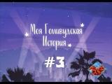 Визуальная новелла Моя Голливудская История #3 серия Новые друзья и враги (1 сезон) Клуб романтики