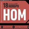 18.11 НОМ // Lion`s head pub
