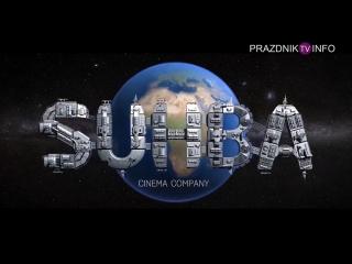 SUHBA. СУХБА. Презентационный ролик на ГОДОВЩИНУ компании от 23.09.2018