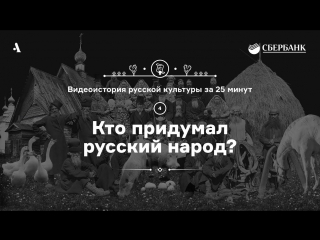 Кто придумал русский народ? Видеоистория русской культуры — серия 4