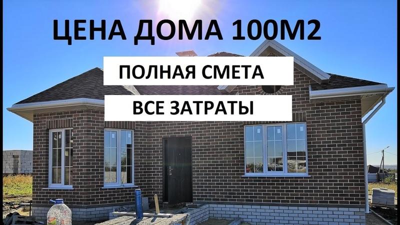 ДОМ 100 квадратов Полный обзор Стоимость дома в 2018 году Цена дома баварская кладка, смета