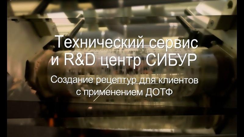 Создание рецептур для клиентов с применением ДОТФ технический сервис и R D центра СИБУРа