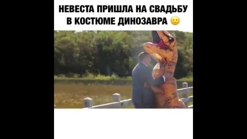 Невеста в костюме динозавра